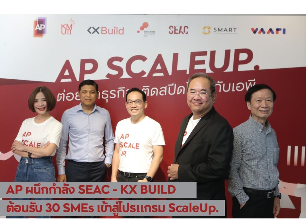 เอพี คิกออฟ'AP ScaleUp'แบทช์หนึ่ง เสริมแกร่งSMEsไทย