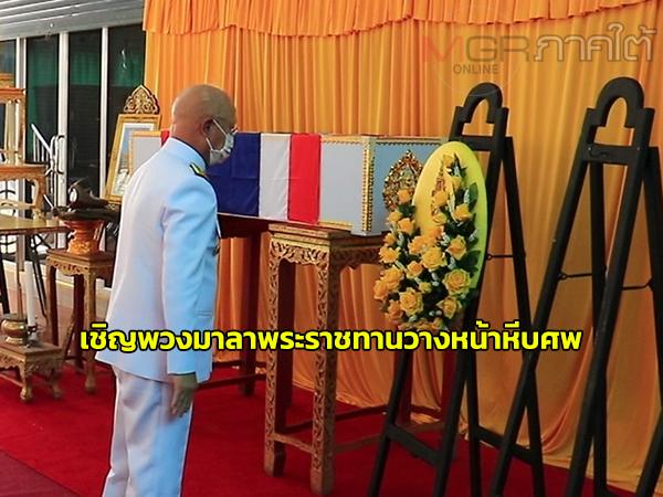 ผวจ.ยะลาเชิญพวงมาลาพระราชทานวางหน้าหีบศพตำรวจ สภ.จ๊ะกว๊ะ ที่เสียชีวิตจากเหตุไฟใต้