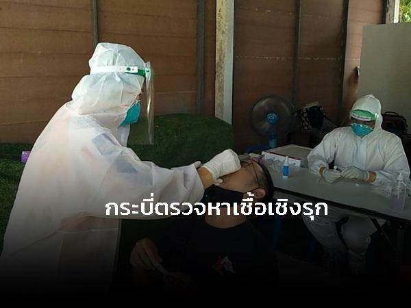 ผู้ป่วยโควิดกระบี่รักษาหายกลับบ้านลัว 3 ราย จัดชุดค้นหาผู้ป่วยเชิงรุก คัดกรองกลุ่มเสี่ยง 2 พันราย