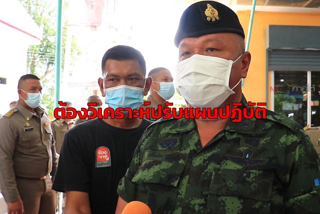 แม่ทัพ 4 ยอมรับต้องวิเคราะห์ปรับแผนการปฏิบัติ หลังคนร้ายก่อเหตุความไม่สงบต่อเนื่อง