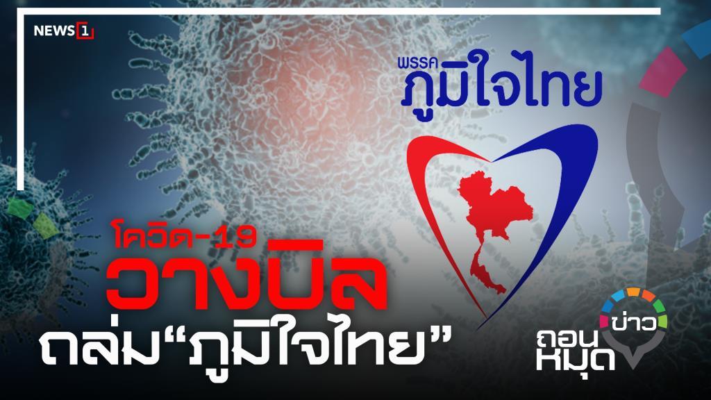 """โควิด-19 วางบิล ถล่ม""""ภูมิใจไทย"""""""