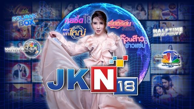 JKN เปิดผังรายการเด็ด  ออกอากาศช่อง JKN18  พ.ค. นี้