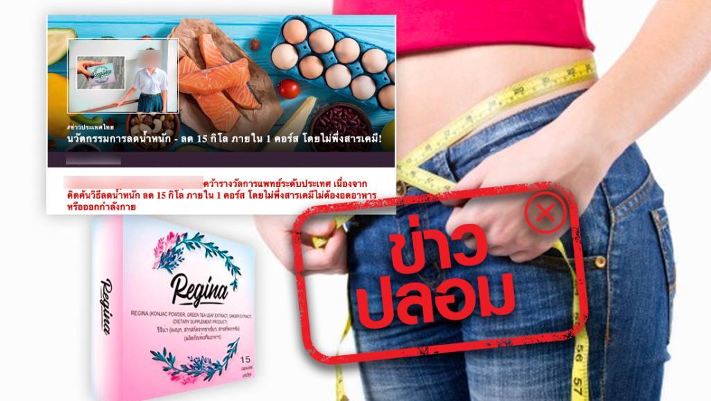 ข่าวปลอม! ผลิตภัณฑ์ Regina มีสรรพคุณช่วยลดน้ำหนัก 15 กิโลกรัม ภายใน 1 สัปดาห์