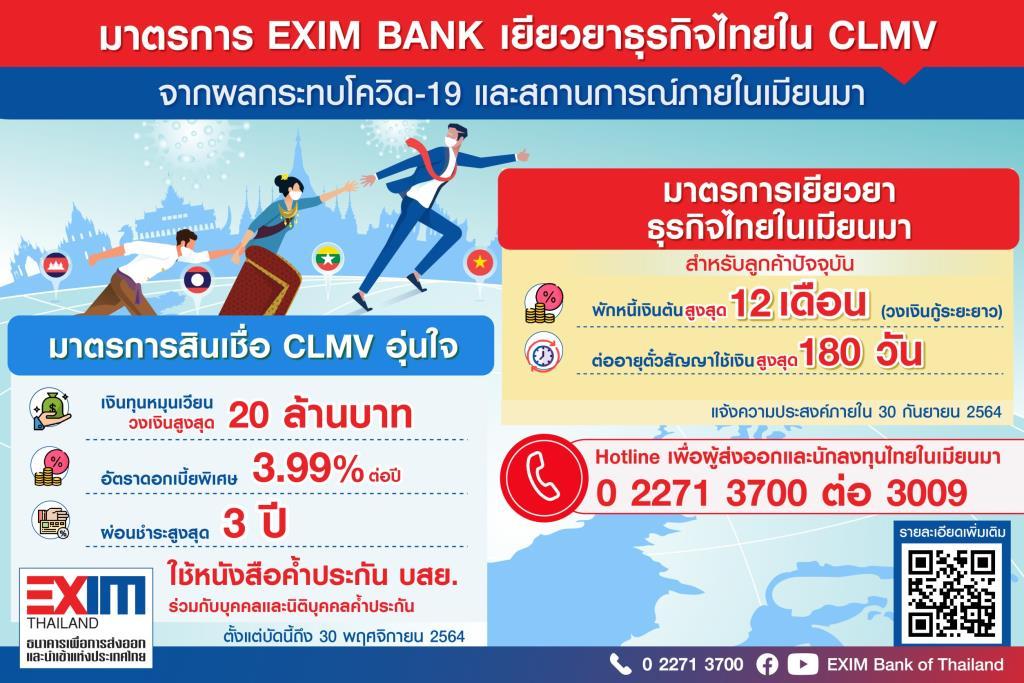 EXIM BANK ออกมาตการเยียวยาธุรกิจไทยใน CLMV