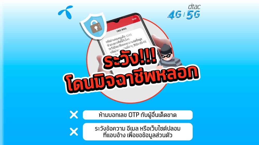 dtac เร่งเตือนผู้ใช้สมาร์ทโฟน ห้ามแจ้งรหัส OTP ให้บุคคลอื่น ป้องกันการหลอกลวง