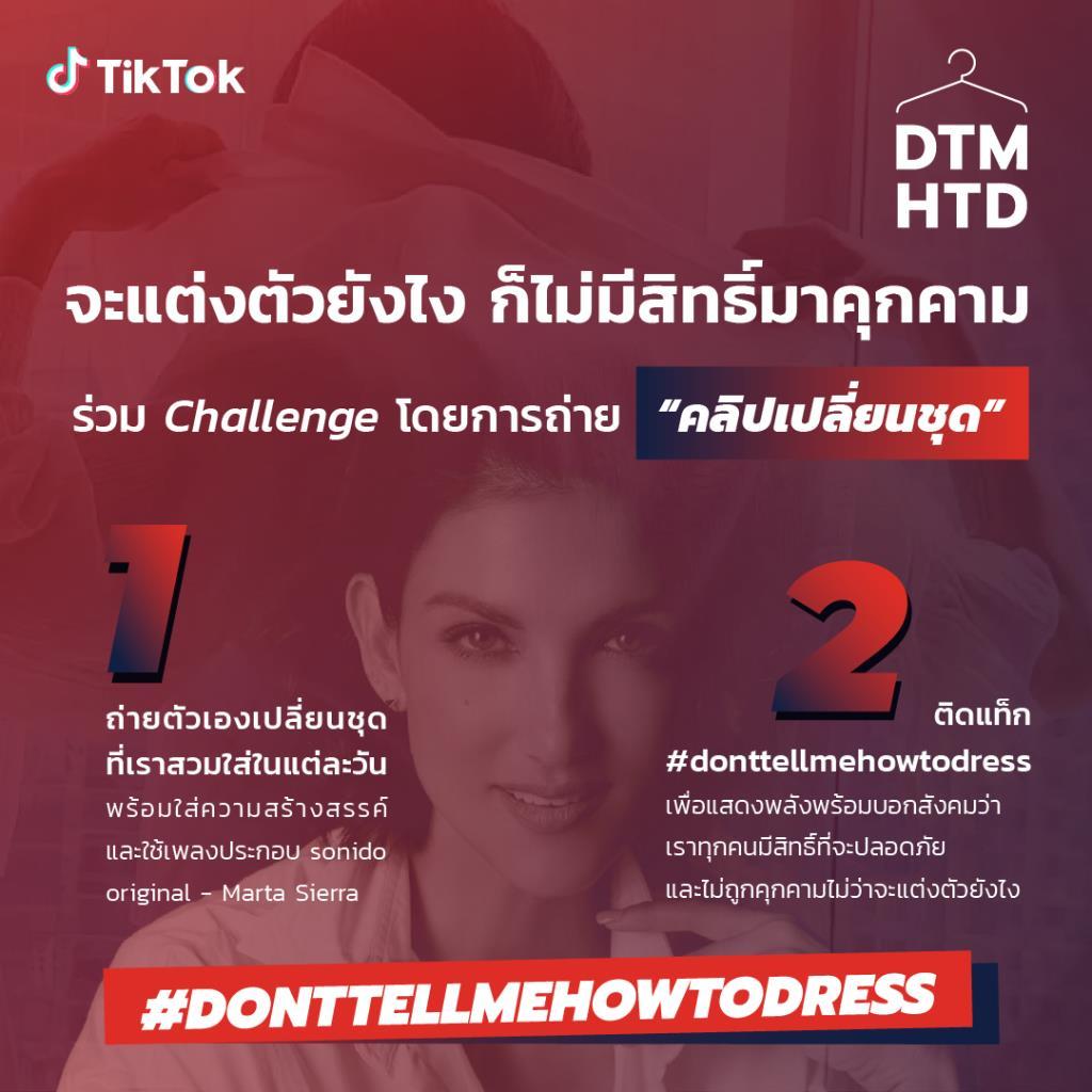 TikTokผุด#DontTellMeHowToDressส่งเสริมความเท่าเทียมทางสังคม