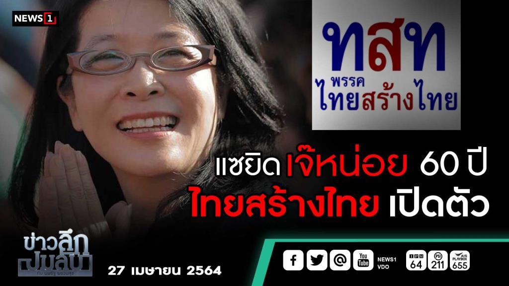 ข่าวลึกปมลับ  : แซยิด เจ๊หน่อย 60 ปี ไทยสร้างไทย เปิดตัว
