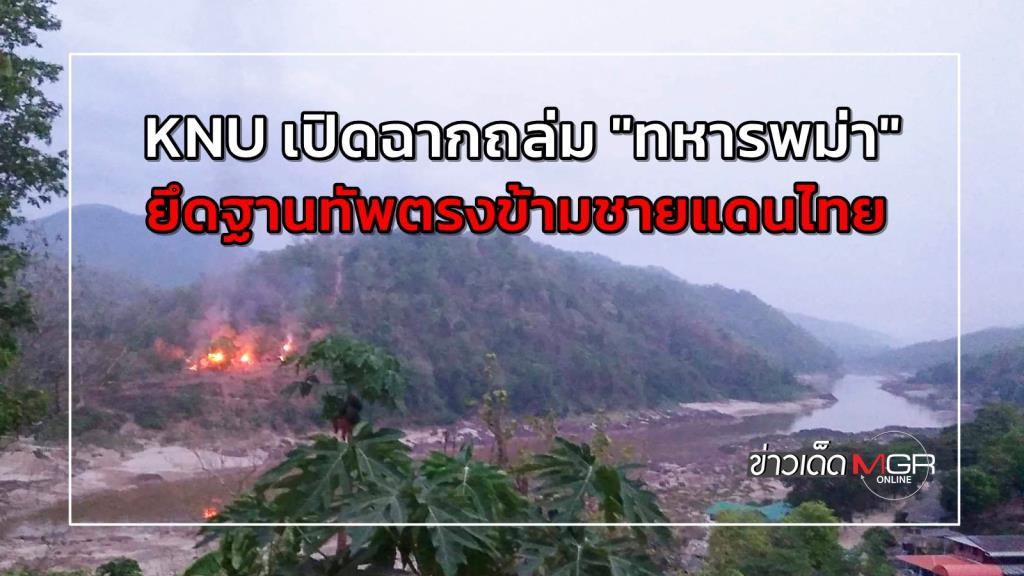 """KNU เปิดฉากถล่ม """"ทหารพม่า"""" ยึดฐานทัพตรงข้ามชายแดนไทย"""