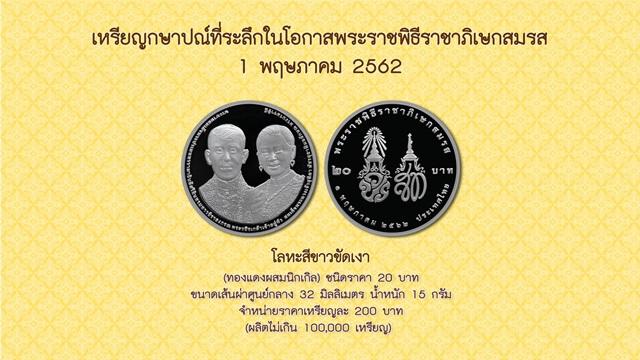 ธนารักษ์เปิดรับจองเหรียญกษาปณ์ที่ระลึกในโอกาสพระราชพิธีราชาภิเษกสมรส และเหรียญเฉลิมพระเกียรติพระราชพิธีสถาปนา สมเด็จพระนางเจ้าสุทิดา พัชรสุธาพิมลลักษณ พระบรมราชินี