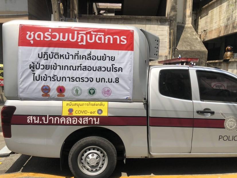 รถควบคุมตัวผู้ต้องหาถูกดัดแปลงมาใช้ส่งตัวผู้ป่วยโควิด