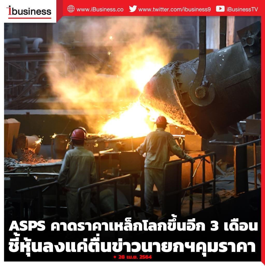 ASPS คาดราคาเหล็กโลกขาขึ้นอีก 3 เดือน ชี้หุ้นลงแค่ตื่นข่าวนายกฯ คุมราคา