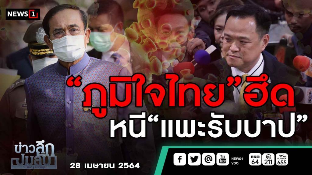 """ข่าวลึกปมลับ : """"ภูมิใจไทย""""ฮึด หนี """"แพะรับบาป"""""""