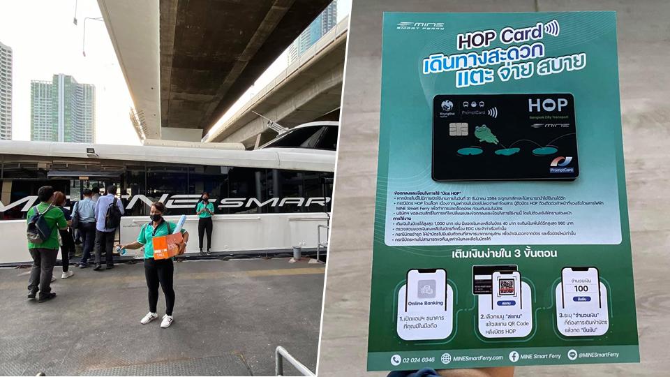 เรือไฟฟ้า MINE Smart Ferry สาทร-นนทบุรี แจกบัตรโดยสาร เริ่มเก็บ 20 บาทตลอดสาย 5 พ.ค.นี้