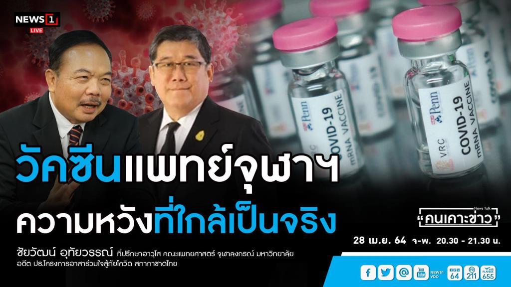 """""""วัคซีน ChulaCov19"""" เตรียมทดสอบในคน พ.ค.นี้ คาดต้นปีหน้าได้ใช้"""