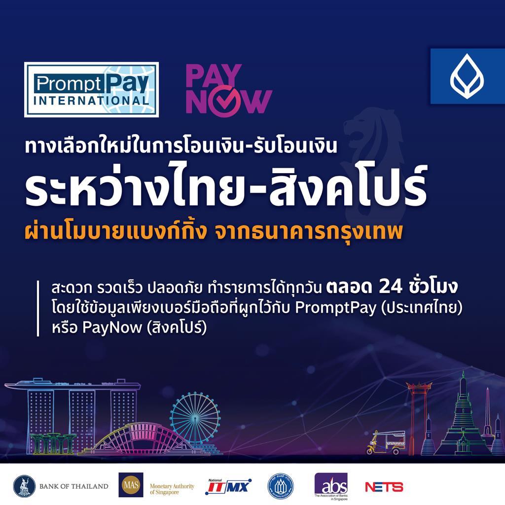 แบงก์กรุงเทพร่วมให้บริการโอนเงินเรียลไทม์เชื่อมไทย-สิงคโปร์
