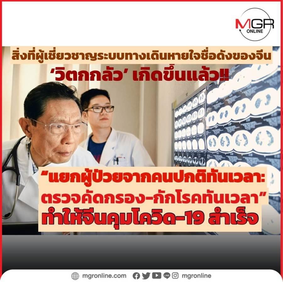 """สิ่งที่ผู้เชี่ยวชาญระบบหายใจจีนชื่อดัง """"วิตก""""เกิดขึ้นแล้ว เผย """"ตรวจคัดกรอง-กักโรคทันเวลา"""" ทำให้จีนควบคุมโควิด-19 สำเร็จ"""