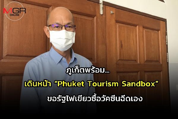 """ภูเก็ตพร้อมเดินหน้า """"Phuket Tourism Sandbox"""" รับต่างชาติ 1 ก.ค.ขอรัฐบาลไฟเขียวซื้อวัคซีนฉีดให้คนภูเก็ตเอง หลังการกระจายวัคซีนอาจไม่เป็นไปตามแผน"""