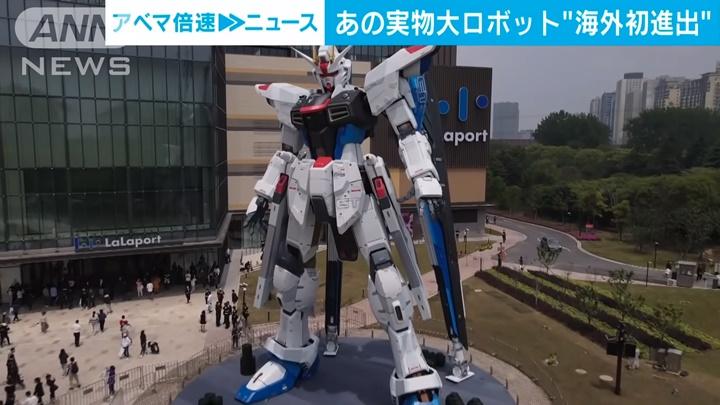 """หุ่นยักษ์เท่าจริง """"ฟรีดอมกันดั้ม"""" เปิดให้ชมแล้วในเซี่ยงไฮ้"""
