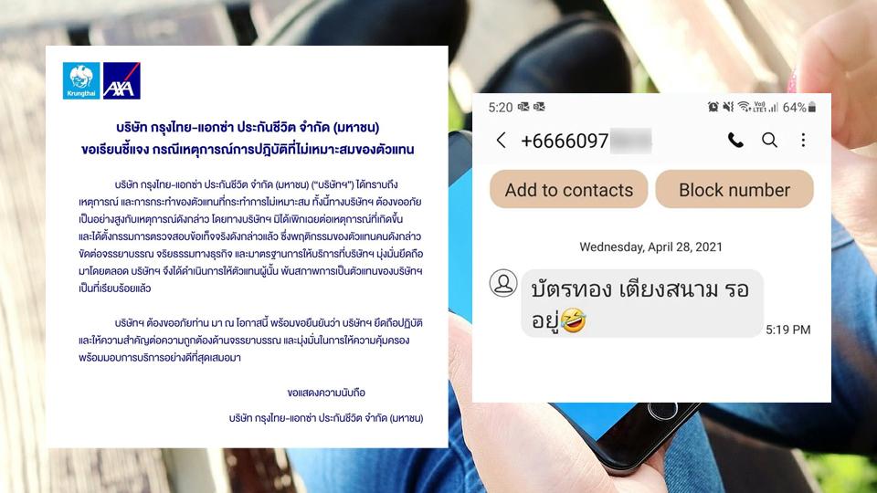 """ขายประกันยังไงให้ตกงาน!  กรุงไทย-แอกซ่าให้พ้นสภาพ หลังส่ง SMS ด่าลูกค้าไม่ซื้อ """"เตียงสนามรออยู่"""""""