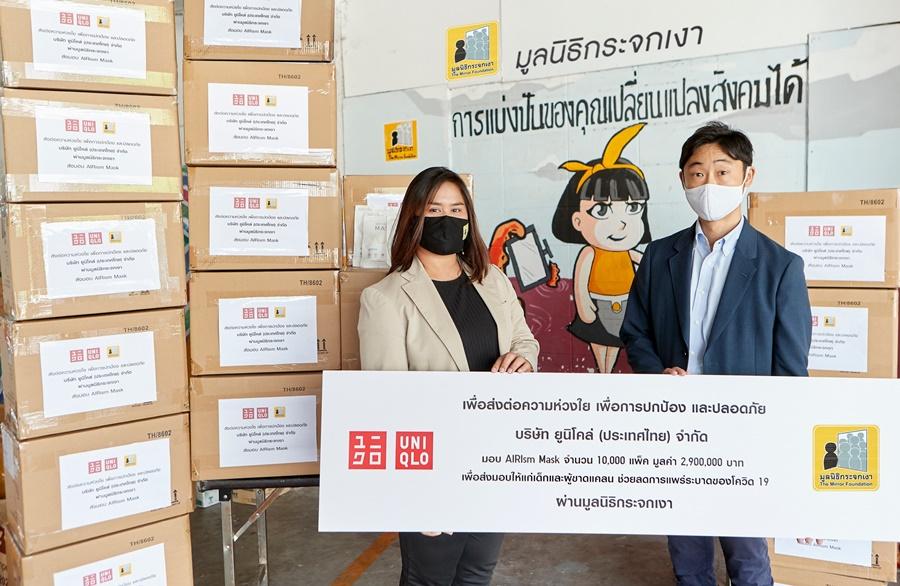ยูนิโคล่ ประเทศไทย มอบหน้ากากแอริซึ่ม 10,000 แพ็ก  ให้มูลนิธิกระจกเงา
