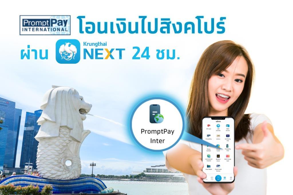 กรุงไทยร่วมด้วย'PromptPay Inter'โอนไปสิงคโปร์