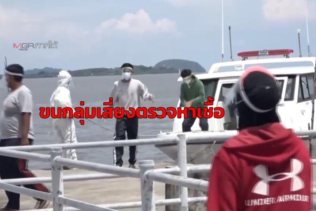เรือ อบต.ตำมะลัง ขนกลุ่มเสี่ยงจากเกาะ 26 คน ตรวจหาเชื้อโควิด-19 สตูลพบป่วยเพิ่มอีกราย