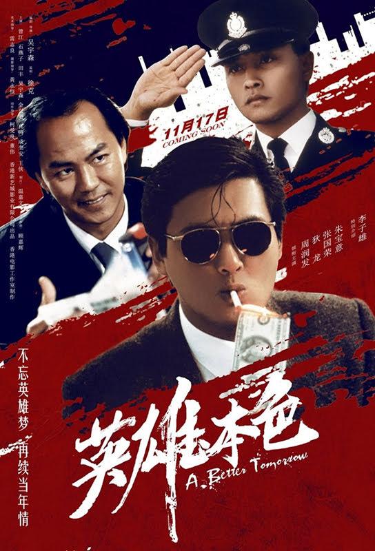 หนังจีนในยุคสมัยของเรา