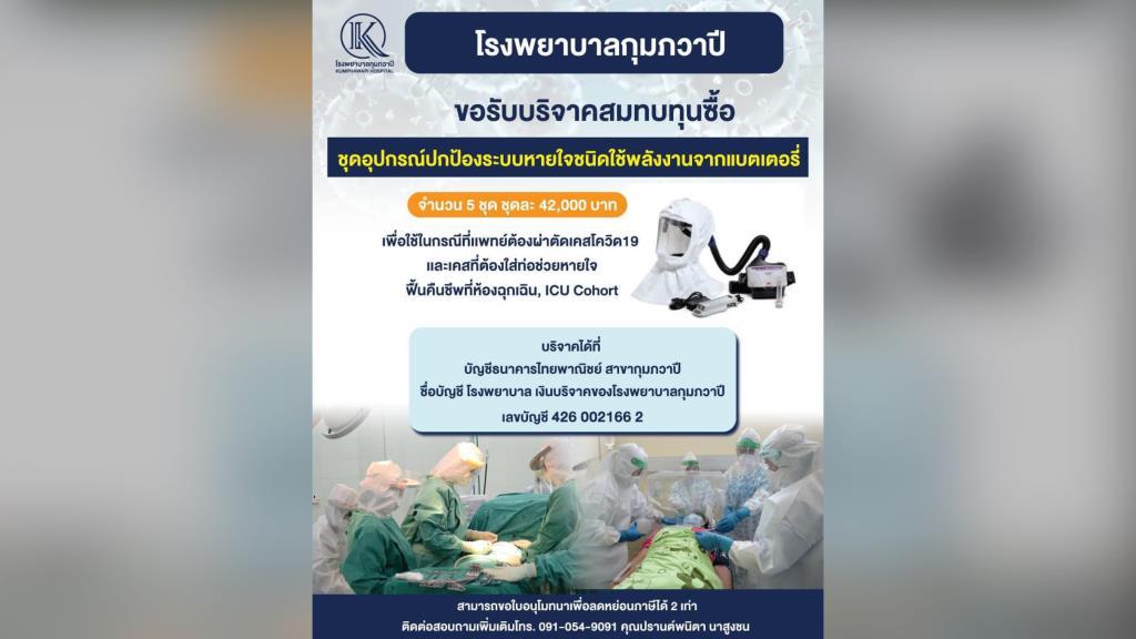 รพ.กุมภวาปี โพสต์ชวนผู้ใจบุญบริจาคเงินสมทบทุนซื้อ อุปกรณ์ทางการแพทย์ใช้ผ่าตัดเคสโควิด