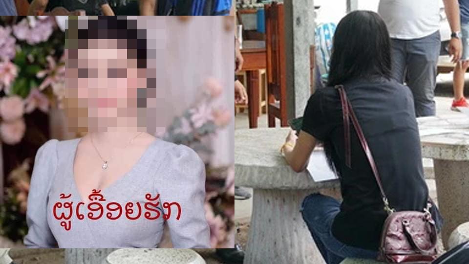 """ลาวเอาจริง! รับตัว """"เอื้อยฮัก"""" ดำเนินคดีสถานหนัก หลังนำ 2 หนุ่มไทยเที่ยวสงกรานต์แพร่เชื้อโควิด"""