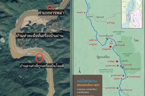 ไทยเตือนพม่าระวังยิงล้ำเส้น!หลังบินโจมตี-ยิงปะทะ KNU ต่อเนื่อง