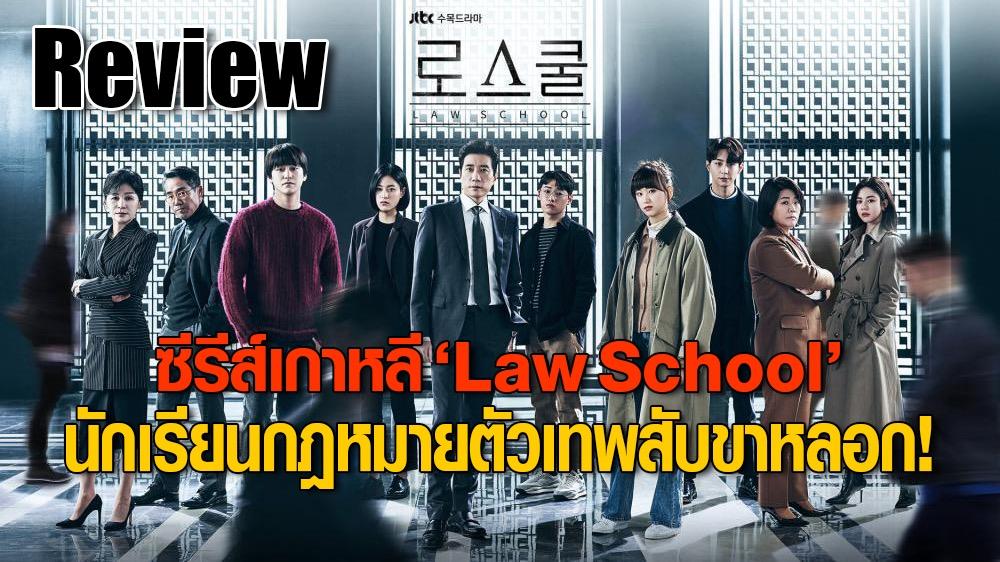 "Preview : ""Law School"" ซีรีส์นักเรียนกฎหมายตัวเทพ เนื้อหาสับขาหลอก!"