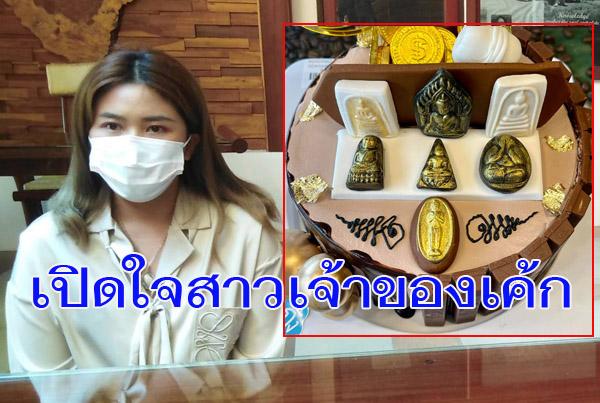 เปิดใจ! สาวเจ้าของร้านเค้กหน้าพระพุทธรูป ยันเป็นแนวคิดสร้างสรรค์เพื่อเป็นสิริมงคล ยินดียุติดรามาไปทำรูปแบบอื่น