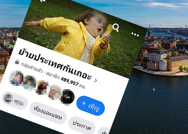 """เพจ """"ทูตนอกแถว"""" เผย ประเทศไทยยังคงมีสิ่งดีๆ น่าอยู่ แต่กลับน้อยลงทุกวันเพราะคนเพียงไม่กี่คน"""