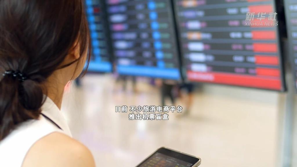 """กล้าไหม? """"กล่องสุ่มตั๋วเครื่องบิน"""" บินไปไหนไม่รู้ ราคาไม่เกิน 99 หยวน เทรนด์มาแรงในจีน"""