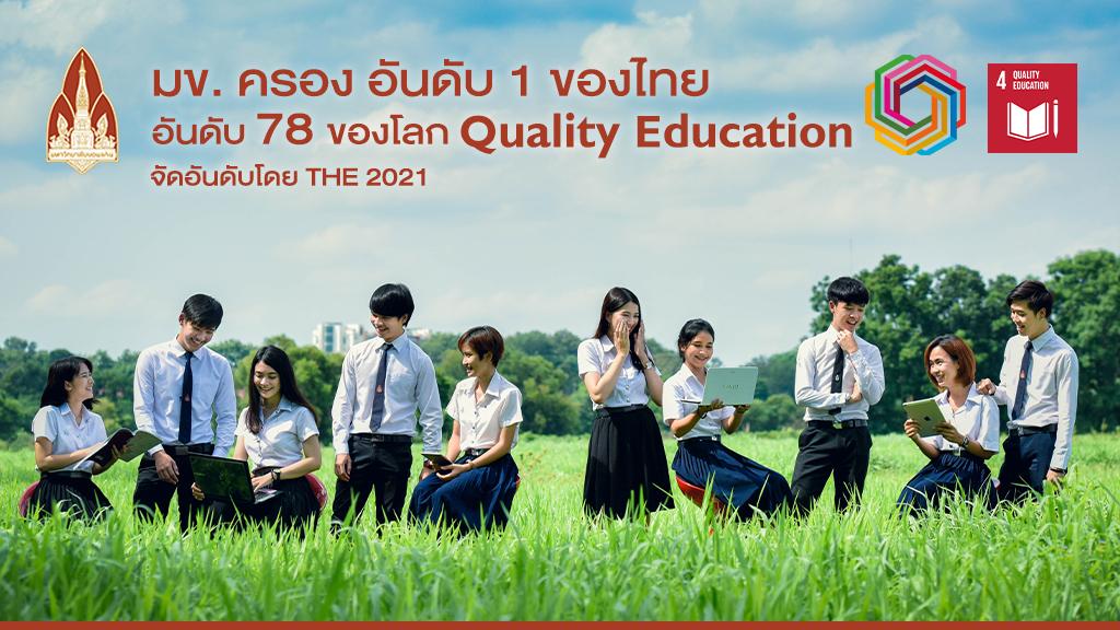 มข.ครอง อันดับ 1 ไทย อันดับ 78 ของโลก SDGs 4 Quality Education จาก THE Impact Rankings 2021