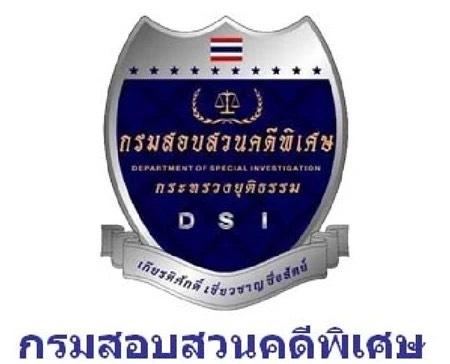 """""""ดีเอสไอ"""" สนธิตำรวจดูไบ ช่วย 7 สาวไทยถูกหลอกบังคับค้ากาม นครดูไบ"""
