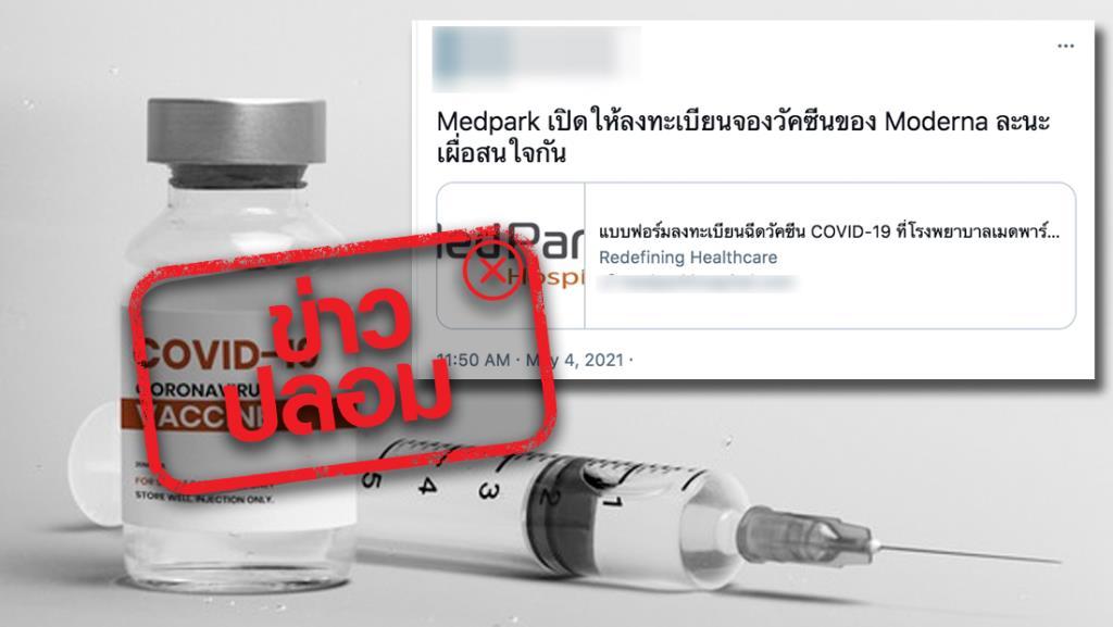 ข่าวปลอม! โรงพยาบาลเมดพาร์ค เปิดให้ลงทะเบียนจองวัคซีนโควิด-19 ของ Moderna