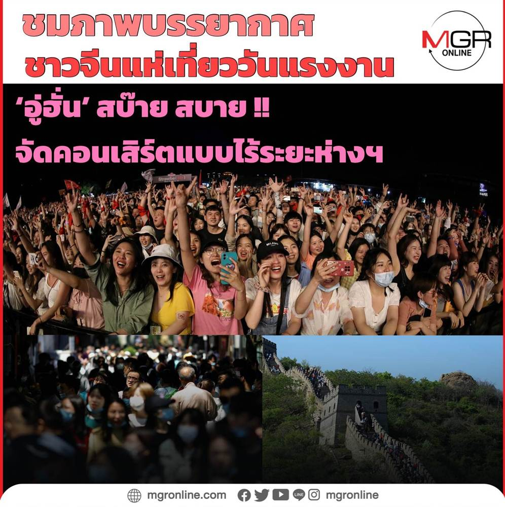 ชมภาพบรรยากาศชาวจีนแห่เที่ยววันแรงงาน 'อู่ฮั่น' สบ๊าย สบาย...ชมคอนเสิร์ตแบบไร้ระยะห่างฯ!!