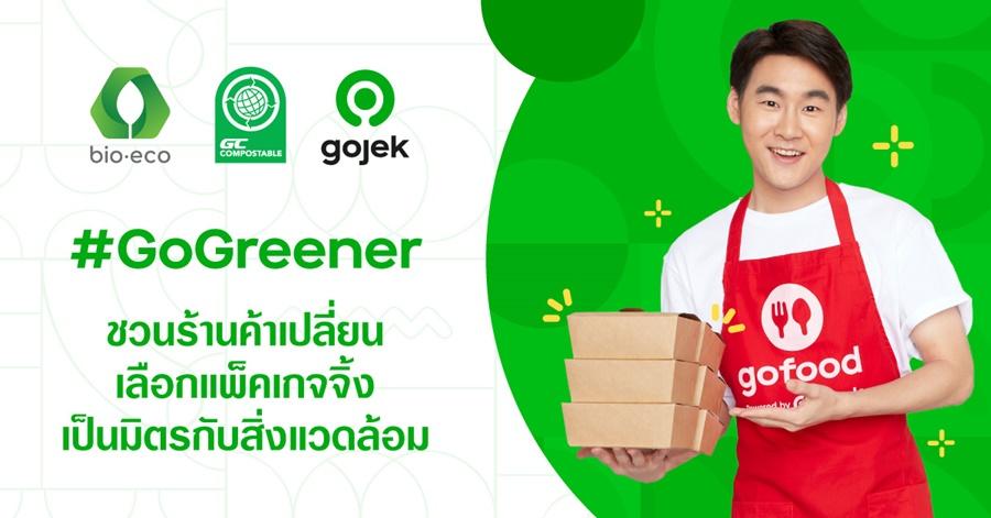 Gojek จับมือ ไบโอ-อีโค ช่วยร้านอาหารใช้บรรจุภัณฑ์รักษ์โลก
