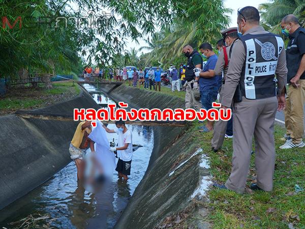 พบศพหนุ่มจมน้ำคลองชลประทานดับ คาดขับรถเสียหลักหลุดโค้ง