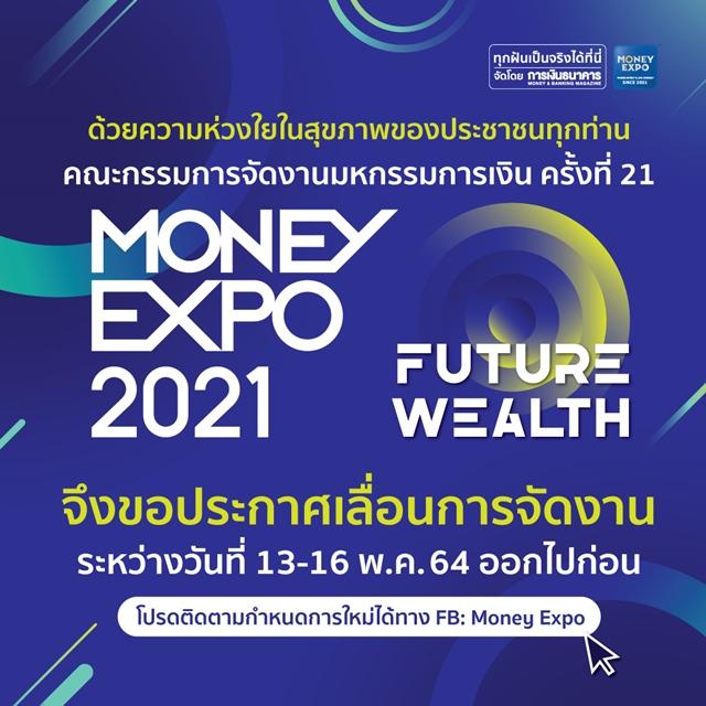 เลื่อนการจัดงาน  Money Expo 2021