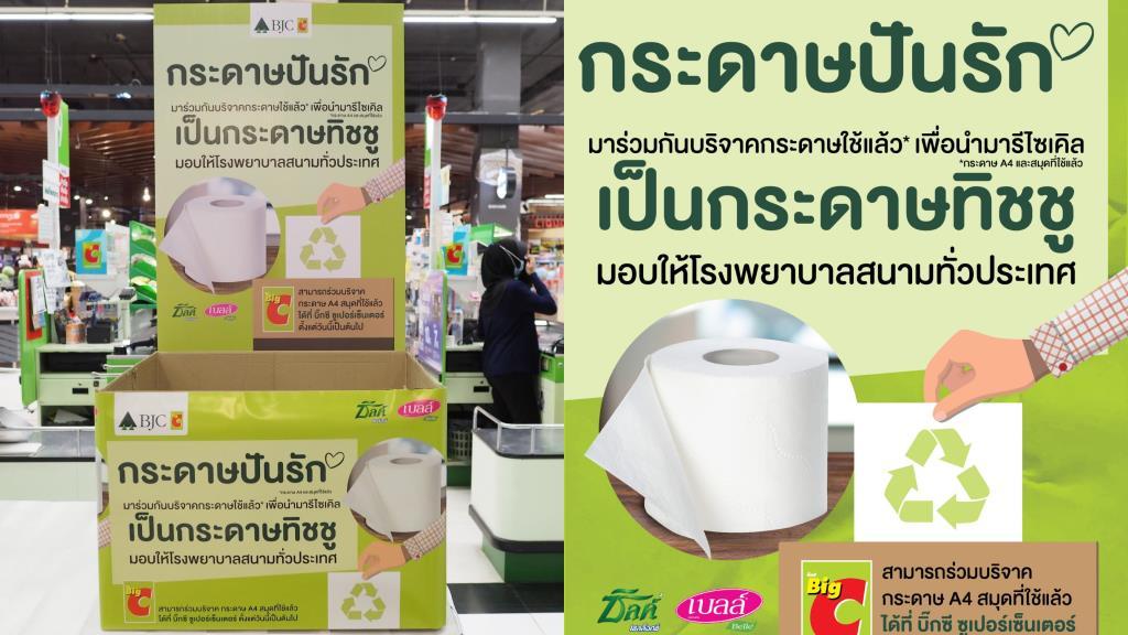 """""""บิ๊กซี"""" ชวนคนไทยร่วมบริจาค ของใช้จำเป็น-กระดาษใช้แล้ว เพื่อช่วยเหลือผู้ป่วยโควิด-19"""