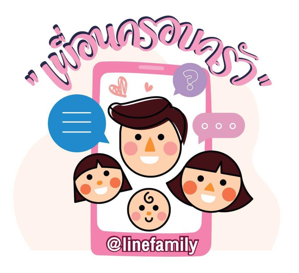 พม.-สสส. เปิดช่องทางสื่อสารรูปแบบใหม่  รับปรึกษาปัญหาครอบครัวแบบลับเฉพาะ 24 ชม.