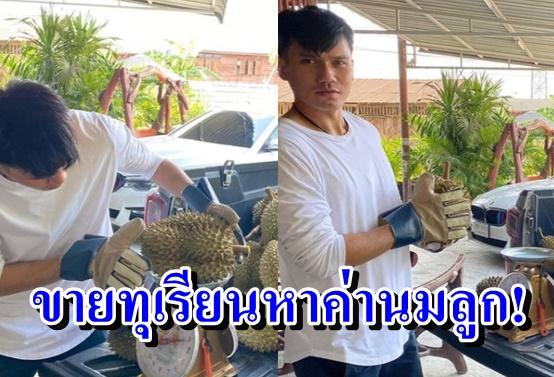 หาค่านมลูก! กองหลังดีกรีทีมชาติไทย ขายทุเรียนสู้โควิด-19