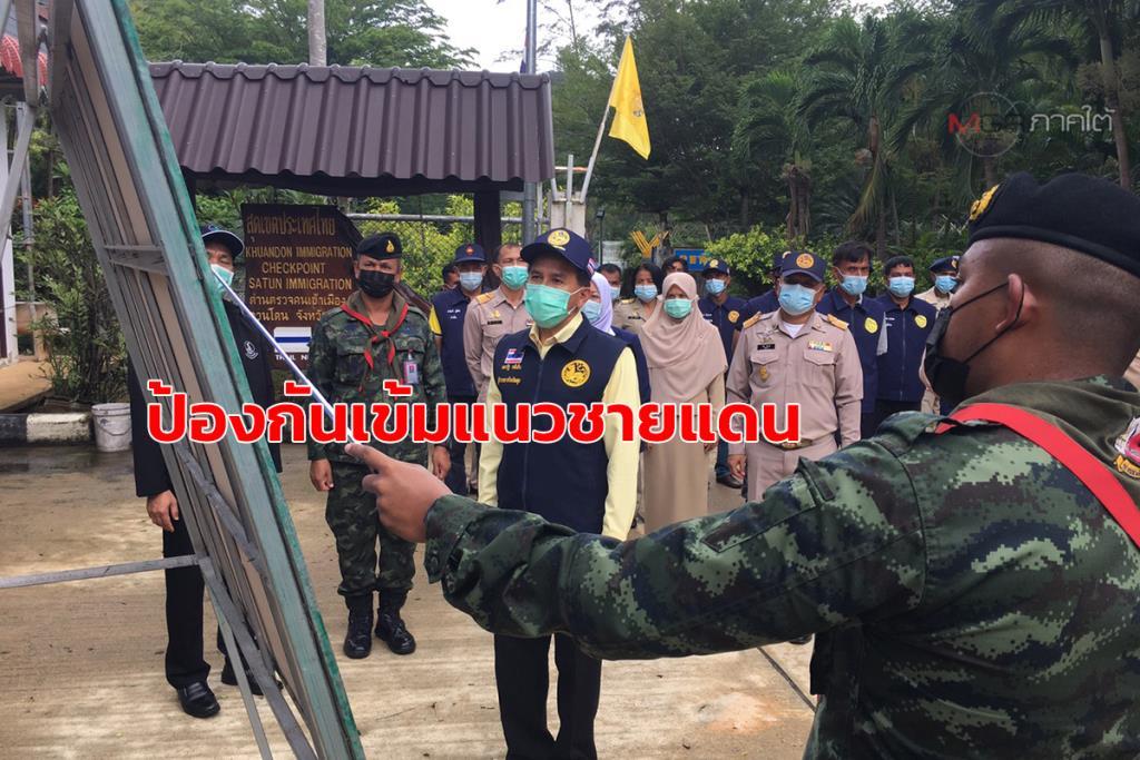 ผู้ว่าฯ สตูลกำชับ จนท.ป้องกันแนวชายแดนไทย-มาเลเซีย สกัดกั้นเชื้อโควิด-19 สายพันธุ์ใหม่