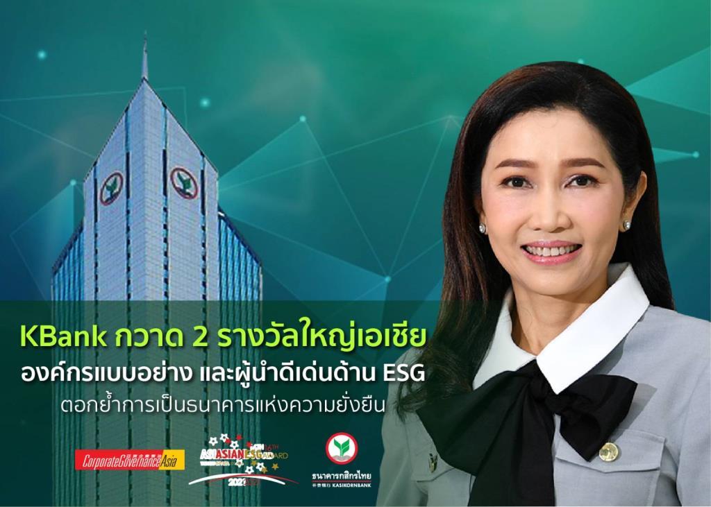 กสิกรไทยฯคว้า 2 รางวัลด้านสิ่งแวดล้อม สังคม และธรรมาภิบาลที่ดีในระดับเอเชีย