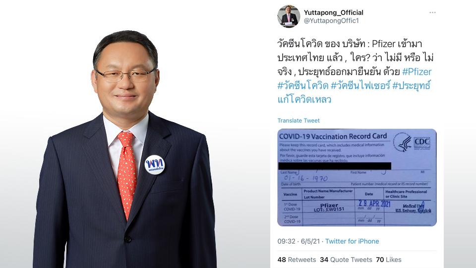 ยุทธพงศ์โชว์อะไร? อ้างวัคซีนไฟเซอร์เข้าไทย แต่เป็นสถานทูตสหรัฐฯ ฉีดให้บุคลากรของเขา
