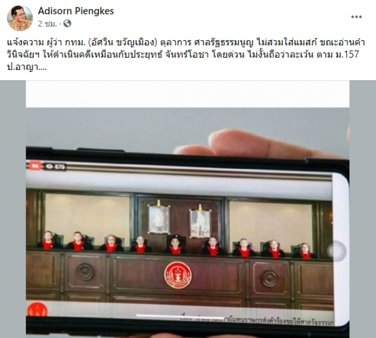 ขอบคุณภาพจากไทยโพสต์