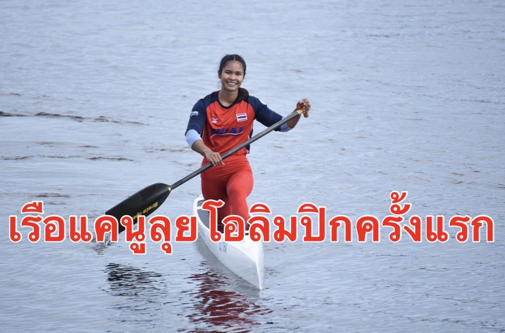 """""""อรสา"""" จ้วงเรือแคนูเข้าเส้นชัย พร้อมจารึกชื่อลุยโอลิมปิกครั้งแรก"""