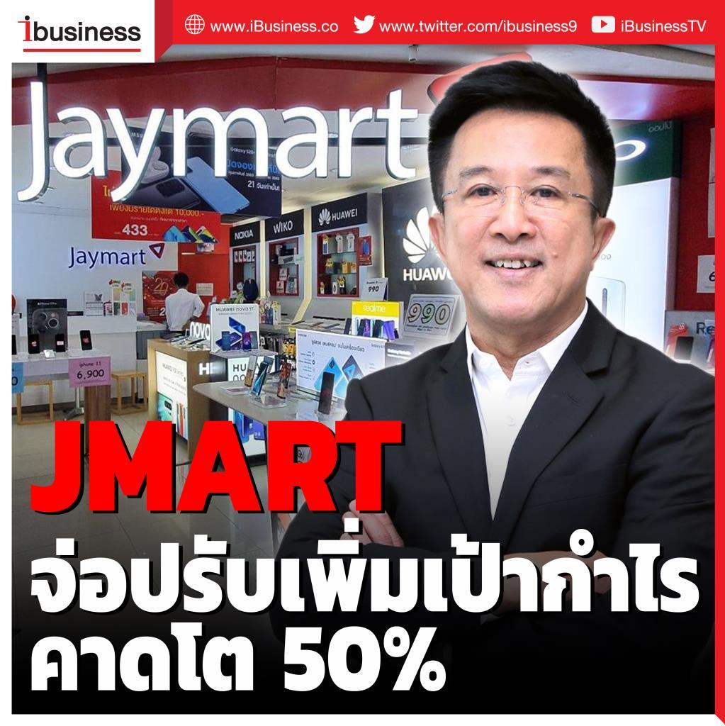JMART จ่อปรับเพิ่มเป้ากำไรปีนี้ คาดโต 50%